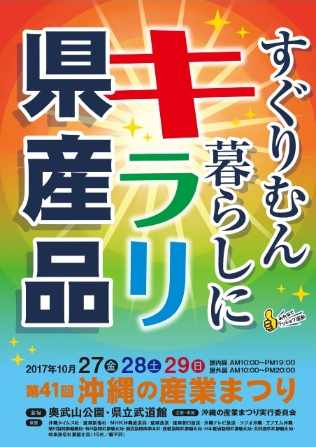 沖縄 県 産業 まつり